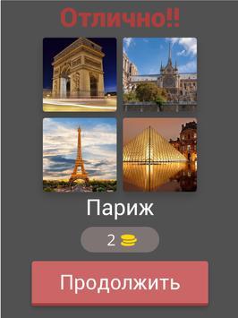 4 Фото 1 Город - изучай города с нами! screenshot 8