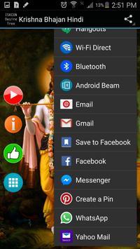 Krishna Bhajan Hindi screenshot 1