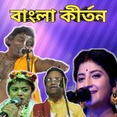 বাংলা কীর্তন পালা Bengali kirtan pala icon