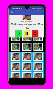 বাংলা কীর্তন পালা Bengali kirtan pala screenshot 1