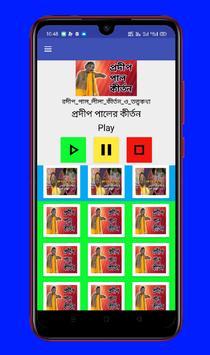 বাংলা কীর্তন পালা Bengali kirtan pala screenshot 3