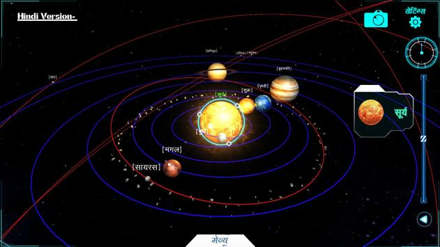 Spacewatch - A Solar System Explorer screenshot 7