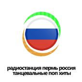 радиостанция пермь россия танцевальные поп хиты icon