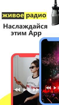 радиостанция пермь россия танцевальные поп хиты poster