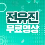 전유진 최신무료영상 - 최신 트로트 영상 노래 무료 APK