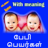 Tamil Baby Names With Meaning(40k+) icon