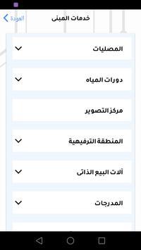 دليلي - دليل كلية علوم الحاسب والمعلومات screenshot 1
