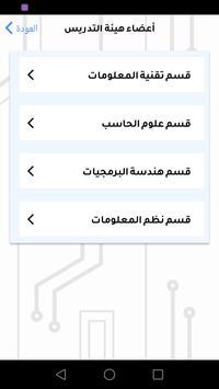 دليلي - دليل كلية علوم الحاسب والمعلومات screenshot 4