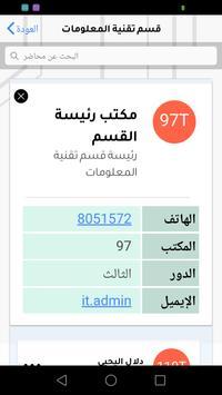 دليلي - دليل كلية علوم الحاسب والمعلومات screenshot 6