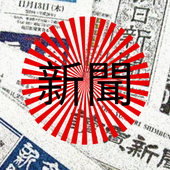 Japanese Newspapers-Japanese Magazines and Radio icon