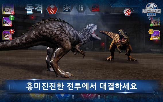 Jurassic World™:The Game 포스터