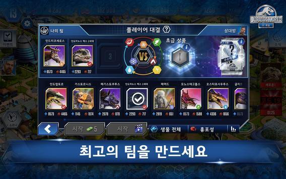 Jurassic World™:The Game 스크린샷 16