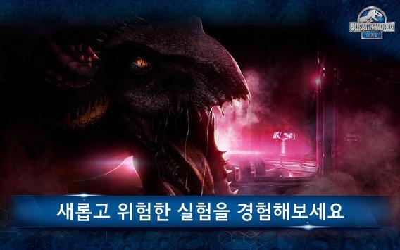 Jurassic World™:The Game 스크린샷 18