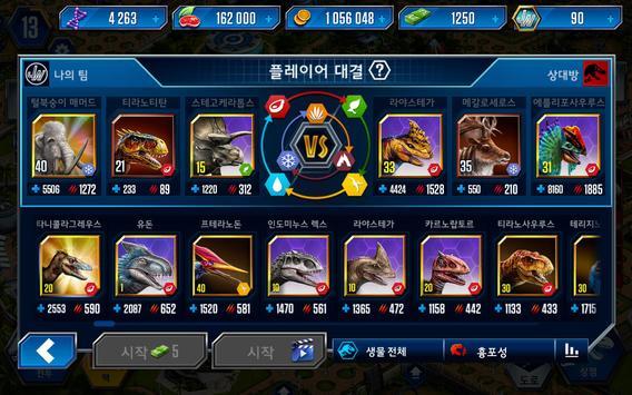 Jurassic World™:The Game 스크린샷 5
