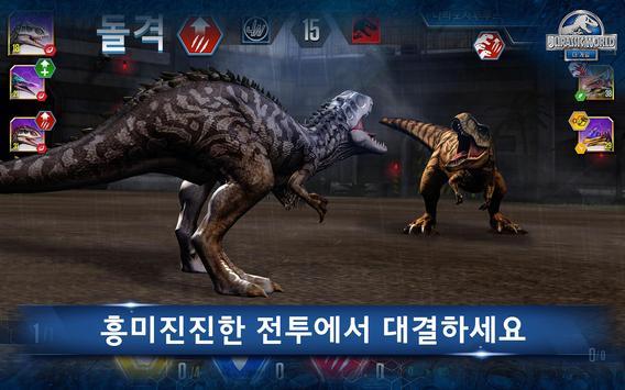 Jurassic World™:The Game 스크린샷 7