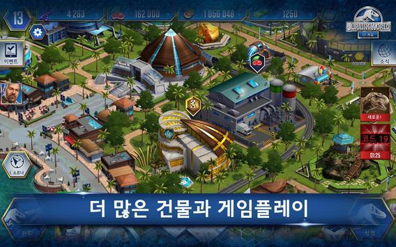 Jurassic World™:The Game 스크린샷 8