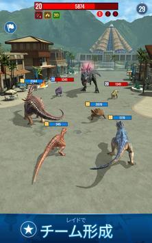 Jurassic World アライブ! スクリーンショット 3