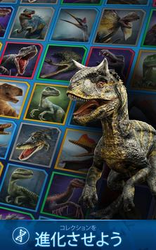 Jurassic World アライブ! スクリーンショット 13