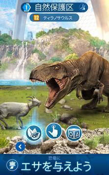 Jurassic World アライブ! スクリーンショット 17