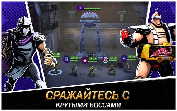 Черепашки-Ниндзя: Легенды скриншот 8