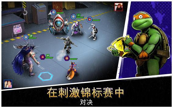 忍者神龟:传奇 截图 2