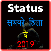 Status सब को हिला दे 2019 icon