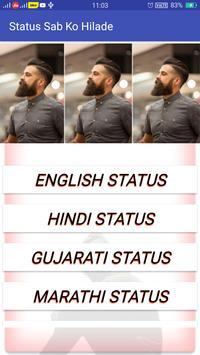 Status सब को हिला दे 2019 screenshot 1