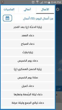 سفينة النجاة Ekran Görüntüsü 1