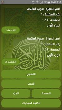 سفينة النجاة Ekran Görüntüsü 2