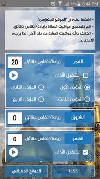 سفينة النجاة Ekran Görüntüsü 7
