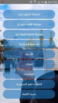 سفينة النجاة Ekran Görüntüsü 4
