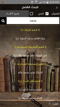 سفينة النجاة Ekran Görüntüsü 6