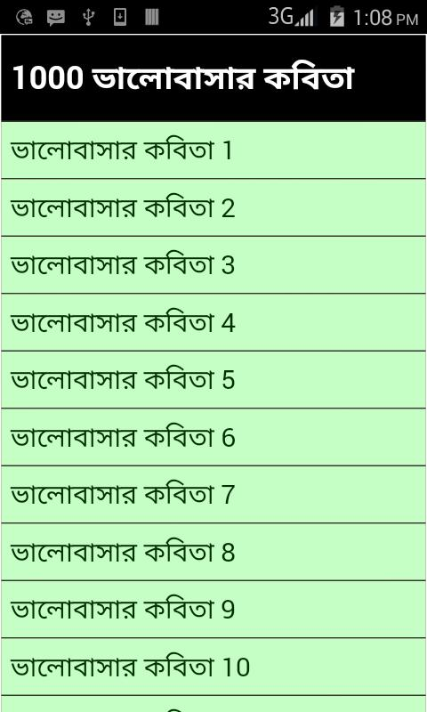 1000 Love Poems Bengali For Android Apk Download