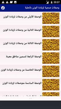 وصفات مضمونة لزيادة الوزن بالحلبة screenshot 1