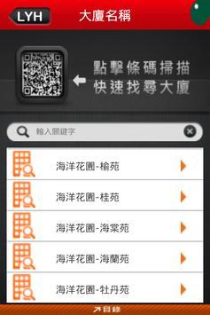 LYH screenshot 3