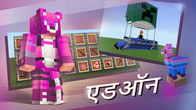 स्वामी for Minecraft PE पोस्टर