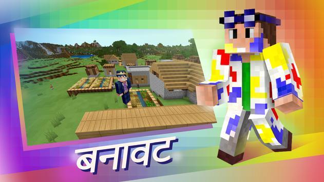 स्वामी for Minecraft PE स्क्रीनशॉट 15
