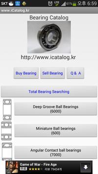 bearing.kr (Bearing Catalog) screenshot 3
