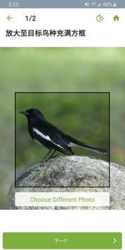 Merlin 鸟种识别  by Cornell Lab 截图 3