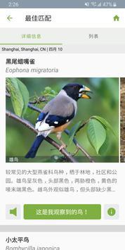 Merlin 鸟种识别  by Cornell Lab 截图 2