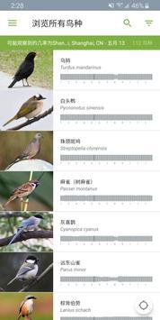 Merlin 鸟种识别  by Cornell Lab 截图 6
