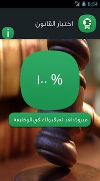 اختبار القانون screenshot 2