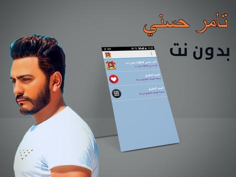 تامر حسني 2019 بدون نت poster