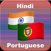 Hindi to Portuguese translation app icon