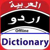 Arabic to Urdu dictionary Offline icon