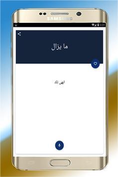 Arabic to Urdu dictionary Offline screenshot 1