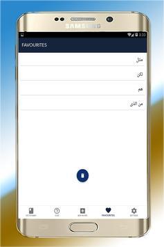 Arabic to Urdu dictionary Offline screenshot 3