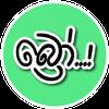 Bro - Sinhala Sticker Maker For Whatsapp Zeichen