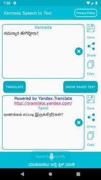 Kannada Speech to Text -  Translator & Recognizer screenshot 21