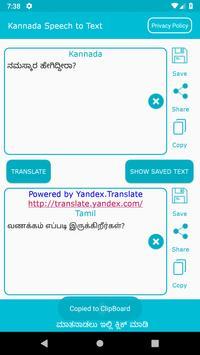 Kannada Speech to Text -  Translator & Recognizer screenshot 7